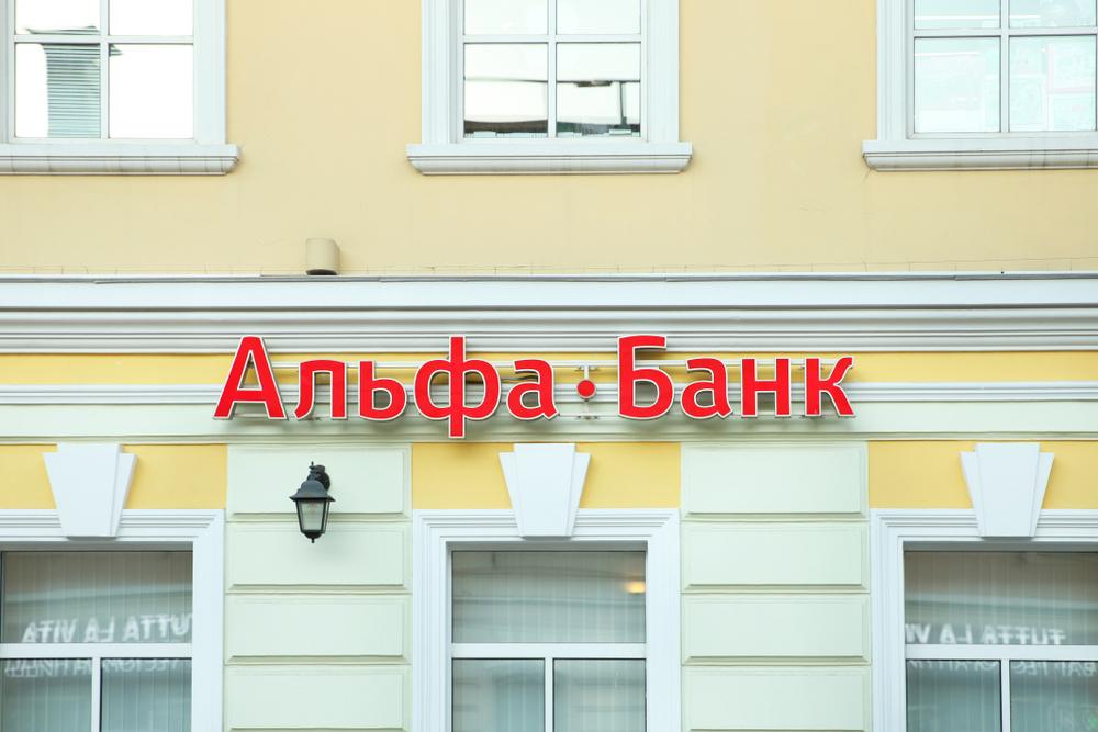 альфа банк данные по кредиту потребительский кредит в сетелем банке процентная ставка 2020